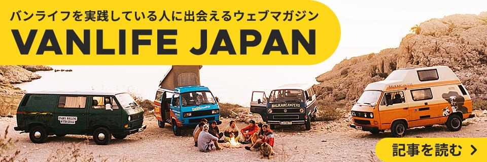bannerVanlifeJapan