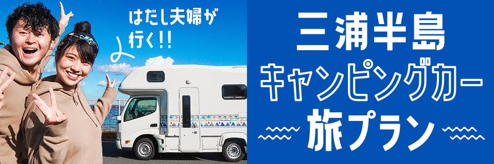 京急とカーステイの三浦半島旅プラン